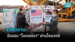 """เวียดนาม รับวัคซีน """"โมเดอร์นา"""" 3 ล้านโดส จากสหรัฐฯ ผ่านโครงการโคแวกซ์"""