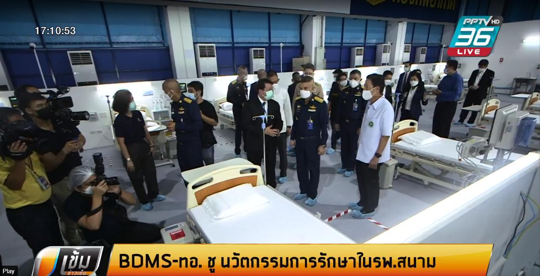 BDMS-ทอ. ชู นวัตกรรมการรักษาในรพ.สนาม