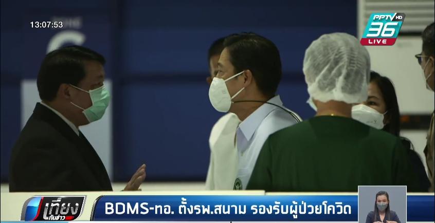 BDMS จับมือ ทอ. ตั้งรพ.สนาม รองรับผู้ป่วยโควิด กลุ่มสีเหลือง