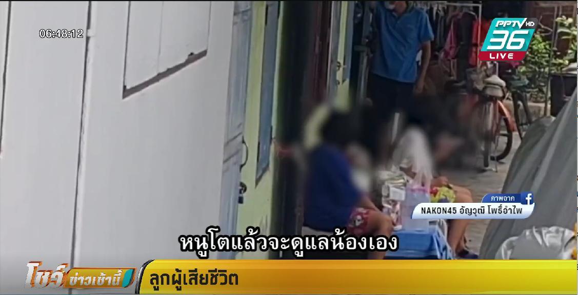 แม่ป่วย ดับต่อหน้าลูกสาว 2 คน สั่งเสียให้พี่พาน้อง ไปอยู่บ้านเด็กกำพร้า