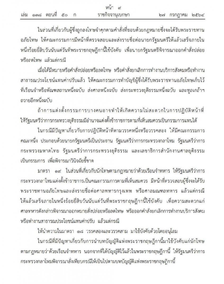 โปรดเกล้าฯ พระราชทานอภัยโทษ ปล่อยตัวนักโทษ 8 ลักษณะ พร้อมลดโทษ