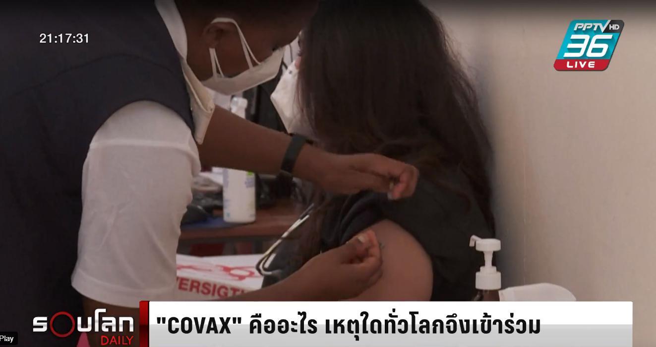 ธนาคารโลกร่วมกับ COVAX เร่งหาวัคซีนให้ประเทศกำลังพัฒนา