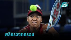 โอซากะ ความหวังเจ้าภาพ ร่วงตกรอบ 3 เทนนิส โอลิมปิก 2020