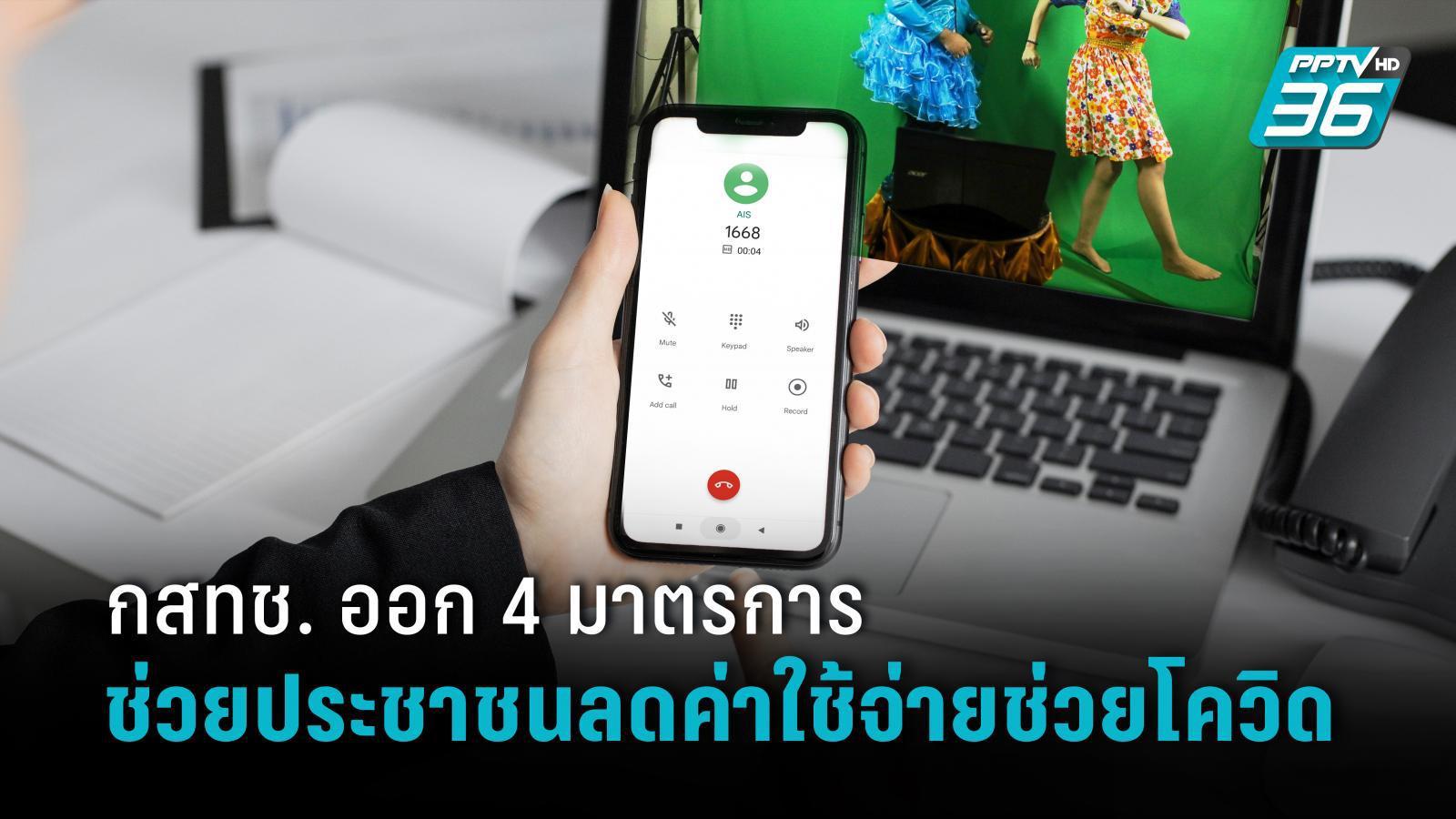 กสทช. ออก 4 มาตรการช่วยประชาชน จ่ายค่าเน็ต - โทรฟรี - SMS ฟรี - จัดอุปกรณ์เสริมให้ผู้ป่วย ช่วงโควิด 19