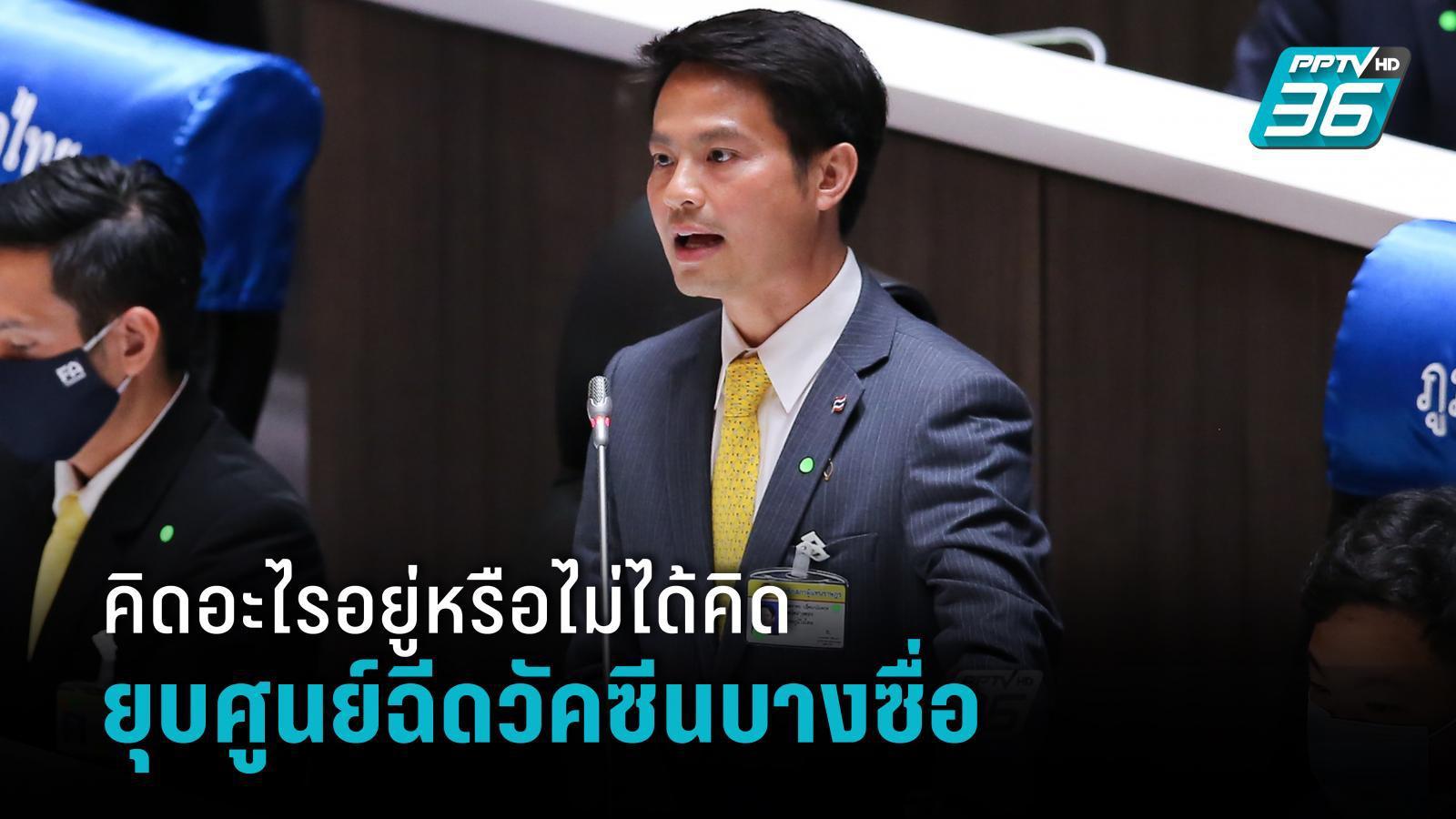 โฆษกภูมิใจไทย ถาม ศบค. คิดอะไรอยู่หรือไม่ได้คิด ข่าวยุบศูนย์ฉีดวัคซีนบางซื่อ