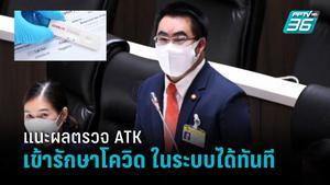 """""""เพื่อไทย"""" วอน รัฐบาล ใช้ผลตรวจ ATK เข้ารักษาโควิดในระบบได้ทันที"""