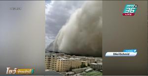 """พายุทรายซัดถล่ม """"นครตุนหวง"""" กำแพงฝุ่นสูงไม่ต่ำกว่า 100 เมตร"""