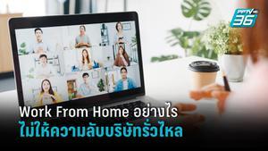 Work From Home อย่างไร ไม่ให้ความลับบริษัท - ข้อมูลส่วนตัวรั่วไหล
