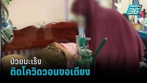 ผู้ป่วยมะเร็ง ติดโควิดอาการทรุด วอนขอเตียง