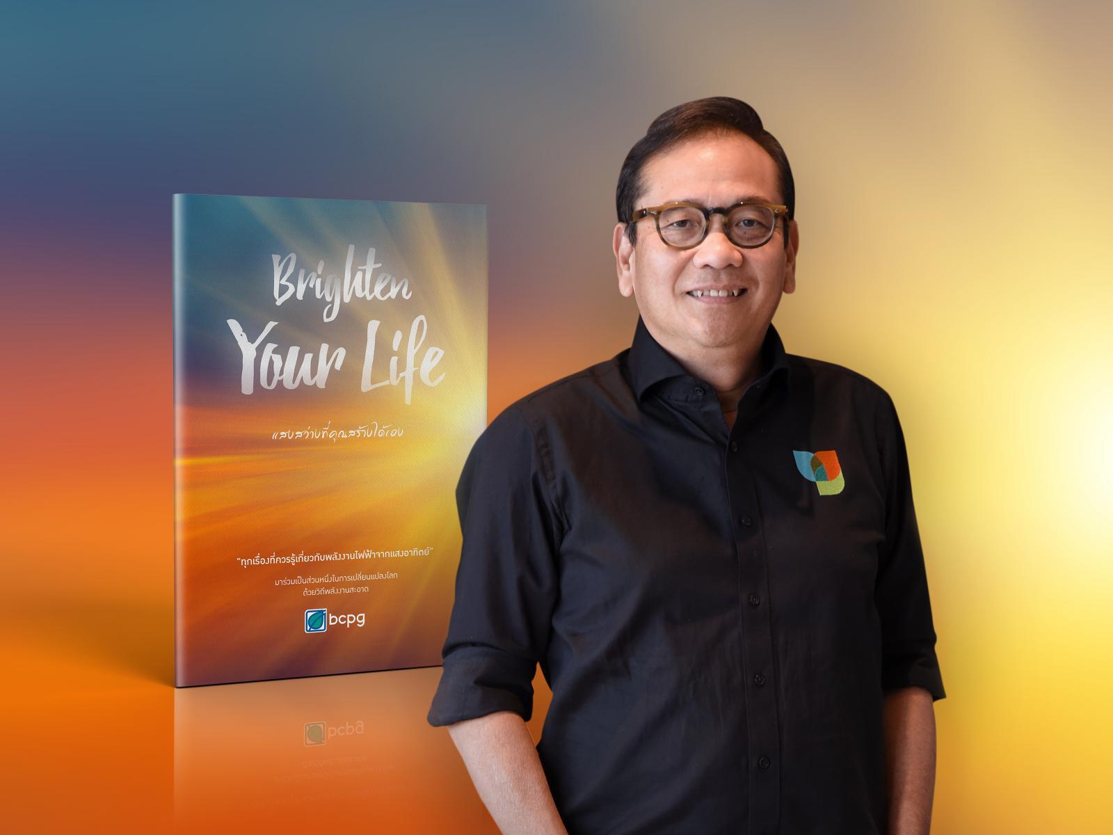 """""""บีซีพีจี"""" ชวนทุกคนร่วมเปลี่ยนแปลงโลกด้วยวิถีพลังงานสะอาด ผ่านคู่มือ """"Brighten Your Life แสงสว่างที่คุณสร้างได้เอง"""" โหลดฟรีได้แล้ววันนี้"""