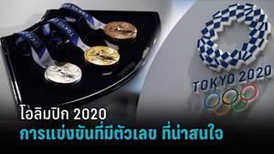 โอลิมปิก2020  กรุงโตเกียว งานนี้มีแต่ตัวเลขที่น่าสนใจ