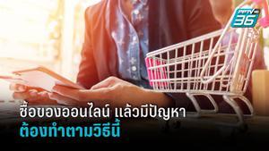 ซื้อของออนไลน์ แล้วมีปัญหา สินค้าไม่ตรงปก - โดนโกง ต้องทำวิธีนี้