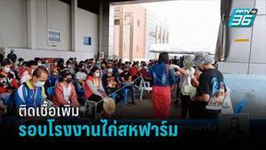 พบติดเชื้อ 138 คน ใน 3 ชุมชน รอบโรงงานไก่สหฟาร์มเพชรบูรณ์