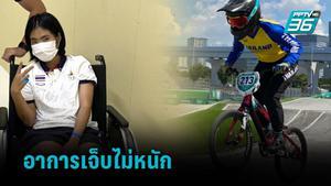 ชุติกาญจน์ ปั่นสาวบีเอ็มเอ็กซ์ไทย แม้เจ็บข้อเท้า แต่ลงแข่งโอลิมปิกได้