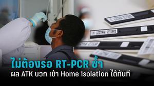 """""""ไม่ต้องรอ RT-PCR """" ผล ATK บวก เข้ารักษา Home isolation  ได้ทันที"""
