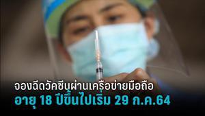 """ลงทะเบียนฉีดวัคซีน """"ศูนย์ฉีดวัคซีนบางซื่อ"""" อายุ 18 ปีขึ้นไป จองผ่านเครือข่ายมือถือ เริ่ม  29 ก.ค. 64"""