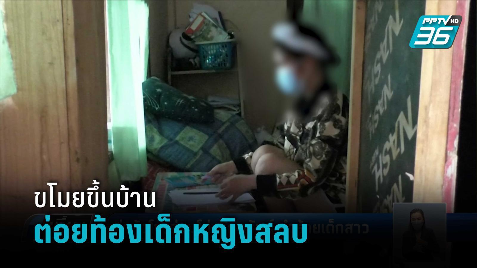 เร่งล่าโจรส่วมโม่ง บุกบ้านขโมยทรัพย์สิน ต่อยท้องเด็กหญิงสลบขณะเรียนออนไลน์