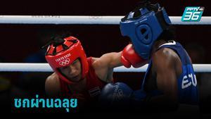 สุดาพร ไล่อัดคู่ชกเอกวาดอร์ ขาดลอย มวยโอลิมปิก 2020  รอบแรก