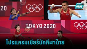 เช็กโปรแกรมเชียร์นักกีฬาไทย ลุยโอลิมปิก 28 ก.ค.