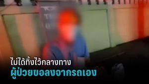 กองทัพไทย แจงไม่ได้ทิ้งผู้ติดเชื้อโควิด-19 ไว้กลางทาง ยันผู้ป่วยขอลงจากรถเอง