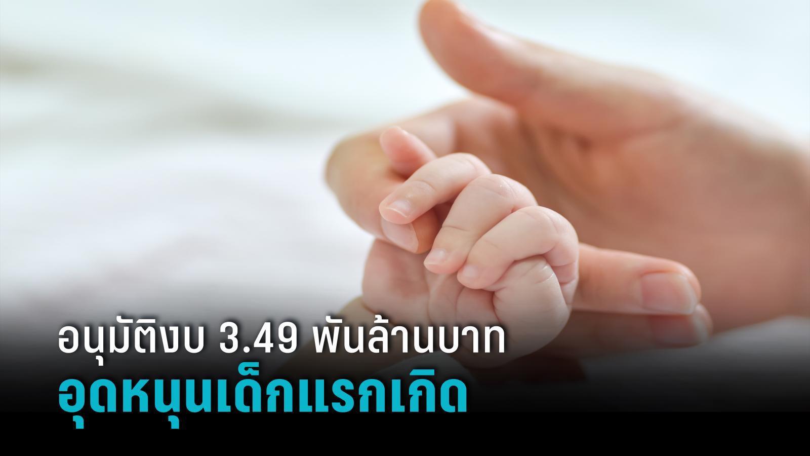 ครม.อนุมัติงบ 3.49 พันล้านบาทอุดหนุนเลี้ยงดูเด็กแรกเกิด ได้รับสิทธิกว่า 2.22 ล้านคน