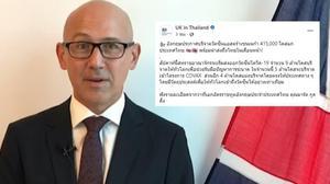 อังกฤษประกาศบริจาควัคซีน แอสตร้าเซเนก้าให้ไทย 415,000 โดส