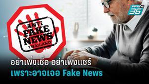 แนะ 5 วิธีตรวจสอบ Fake News บนโลกออนไลน์ ก่อนตกเป็นเหยื่อ