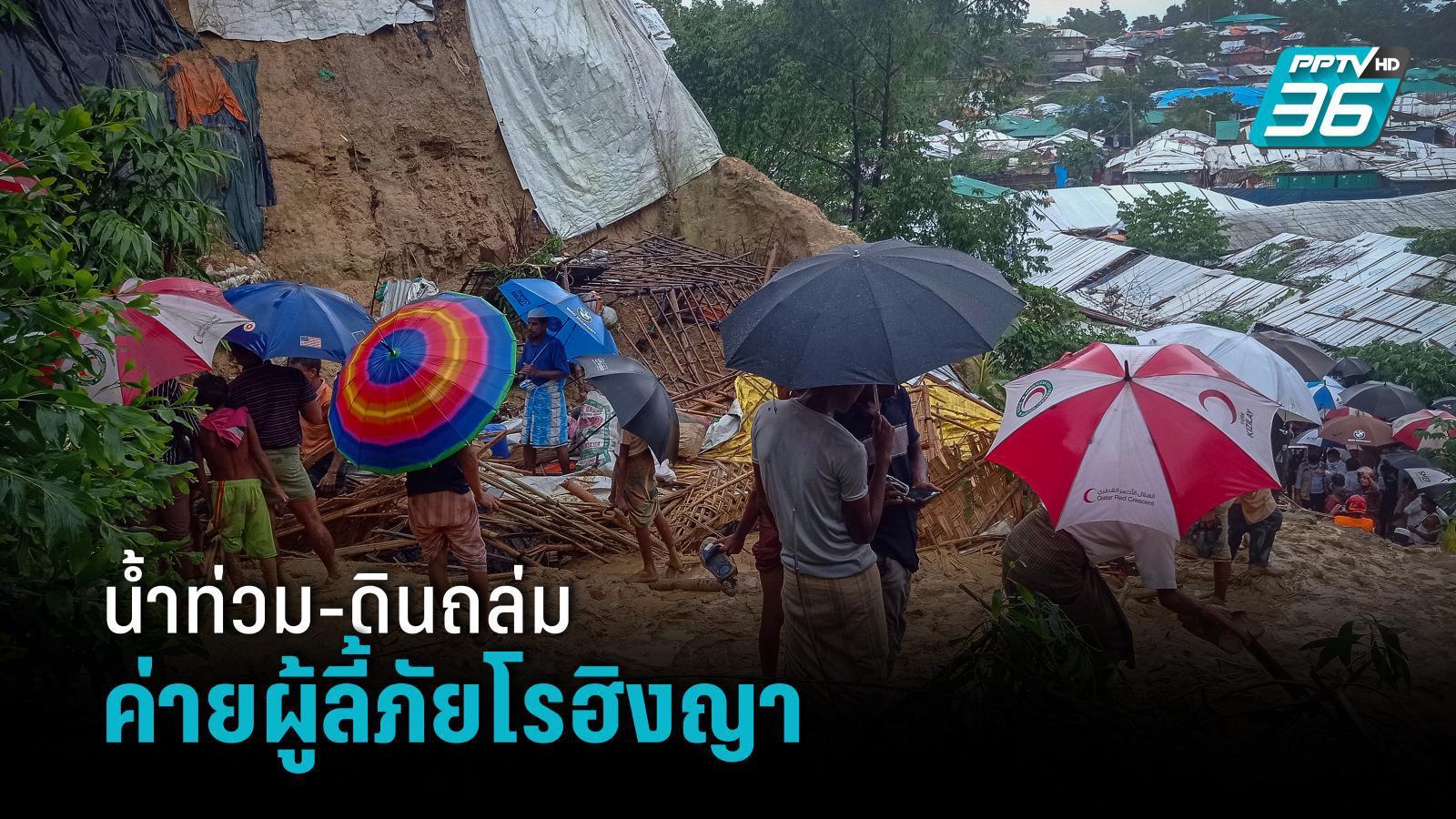 น้ำท่วม-ดินถล่มทับค่ายผู้ลี้ภัยโรฮิงญาในบังกลาเทศ ดับ 6 คน