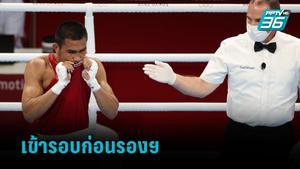 ฉัตร์ชัยเดชา ชนะอาร์เจนฯ ทะลุรอบ 8 คน มวยโอลิมปิก 2020