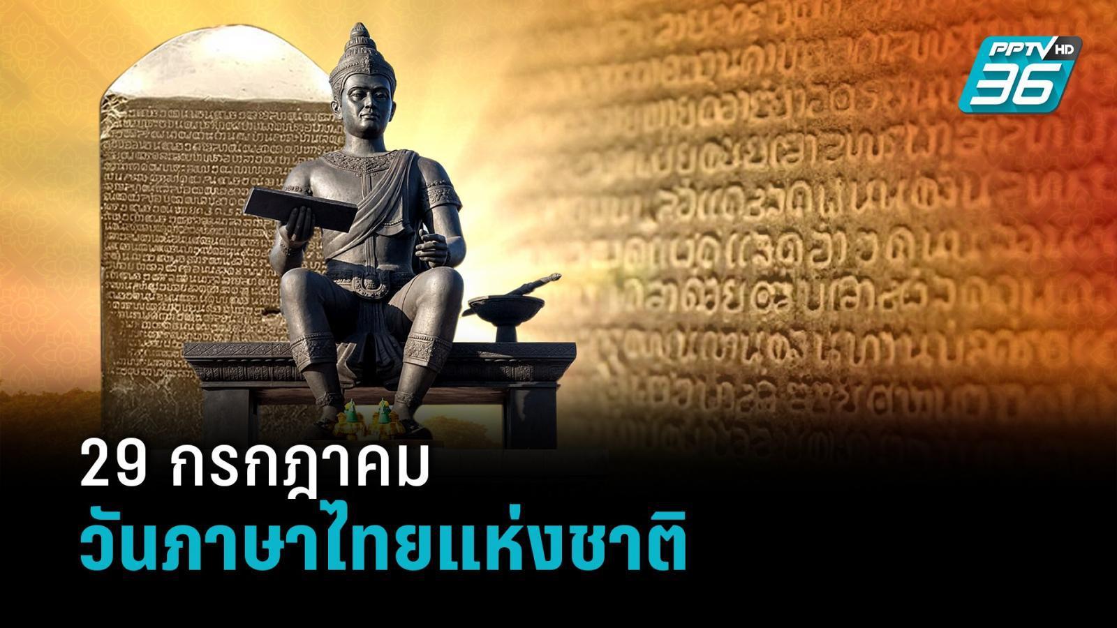 """29 ก.ค. """"วันภาษาไทย""""  คุณค่าและเอกลักษณ์คู่ชาติไทย"""