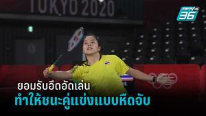 """""""รัชนก"""" เผยอึดอัด ก่อนเฉือนคู่แข่งเข้ารอบ 16 คนสุดท้าย โอลิมปิก"""