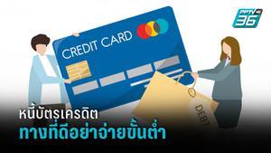 """""""อย่าจ่ายขั้นต่ำ"""" เคล็ดลับแก้หนี้บัตรเครดิต แบบไม่ต้องแบกดอกเบี้ย"""