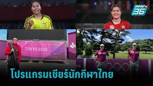 เช็กโปรแกรมเชียร์นักกีฬาไทย ลุยโอลิมปิก 29 ก.ค.