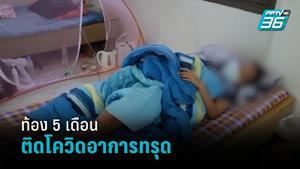 วอนช่วย! หญิงท้อง 5 เดือน ติดโควิดอาการทรุด เลือดออกในช่องคลอด หวั่นเด็กเป็นอันตราย