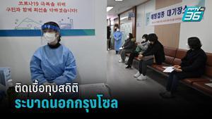 โควิดเดลตาเล่นงานเกาหลีใต้ ติดเชื้อนิวไฮ เริ่มระบาดนอกกรุงโซล