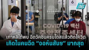 เกาหลีใต้พบ ฉีดวัคซีนครบโดสแล้วติดโควิด แต่ละยี่ห้อโอกาสเกิดไม่เท่ากัน