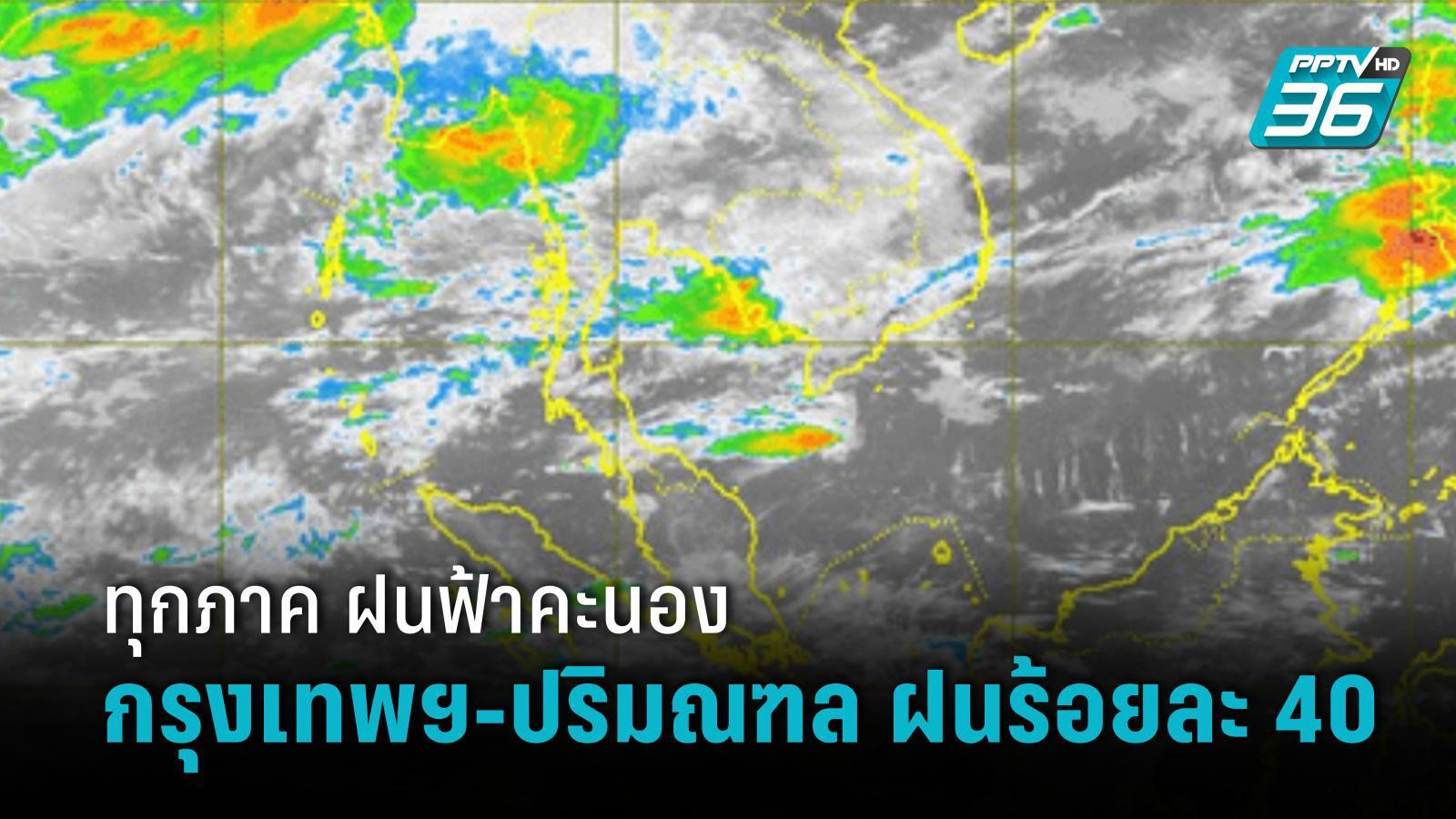 อุตุฯ เตือน ทุกภาค มีฝนฟ้าคะนอง กรุงเทพฯ-ปริมณฑล ฝนร้อยละ 40