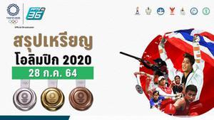 สรุปเหรียญรางวัล โอลิมปิก 2020 ประจำวันที่ 28 ก.ค. 64