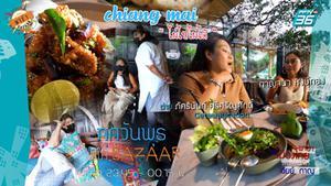 Chiang Mai ไม่ไปไม่ได้