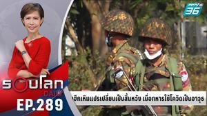เมื่อรัฐบาลทหารเมียนมา ใช้โควิดเป็นอาวุธใหม่ | 28 ก.ค. 64 | รอบโลก DAILY