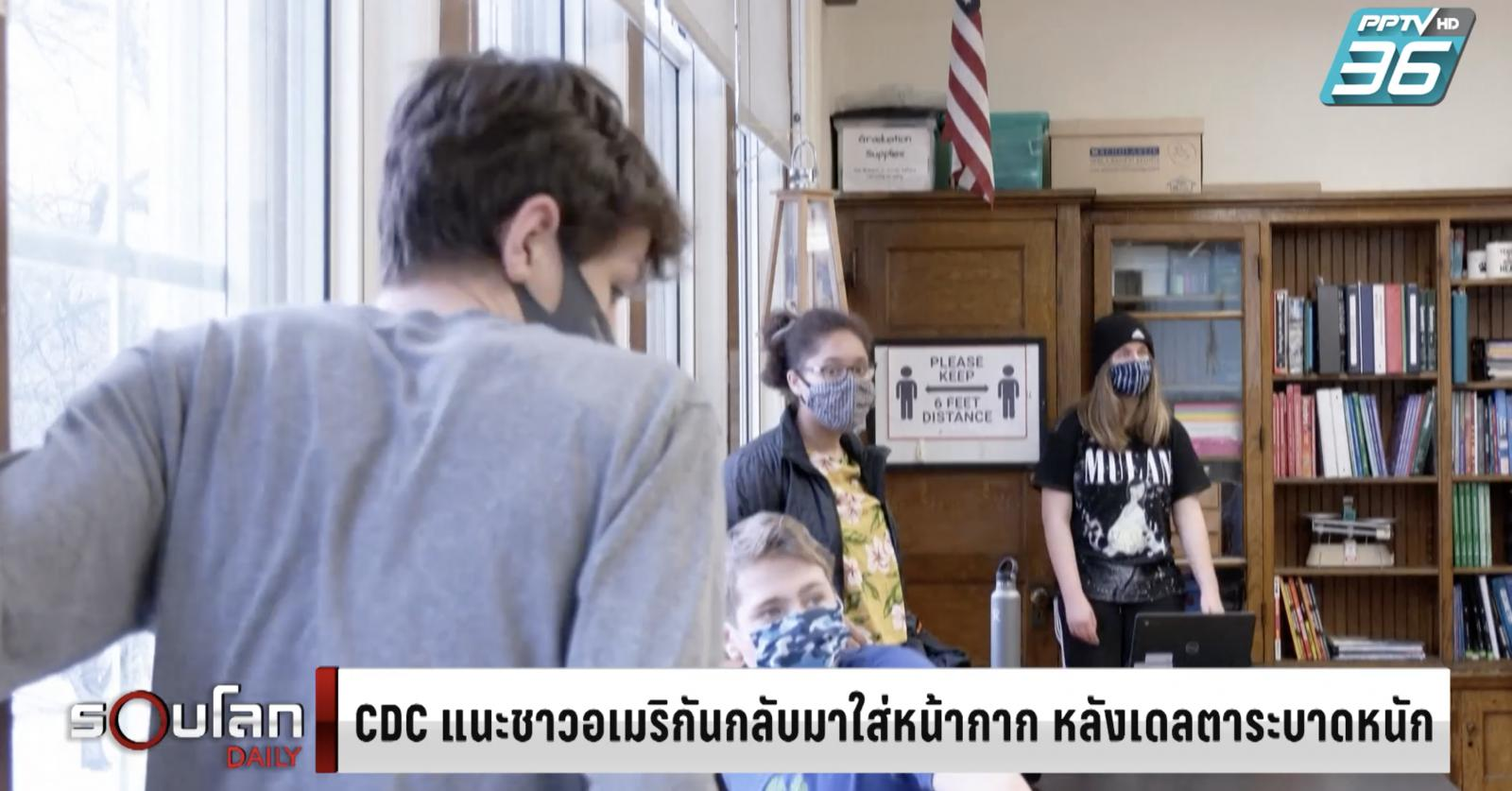 CDC แนะชาวอเมริกันกลับมาใส่หน้ากาก หลังเดลตาระบาดหนัก