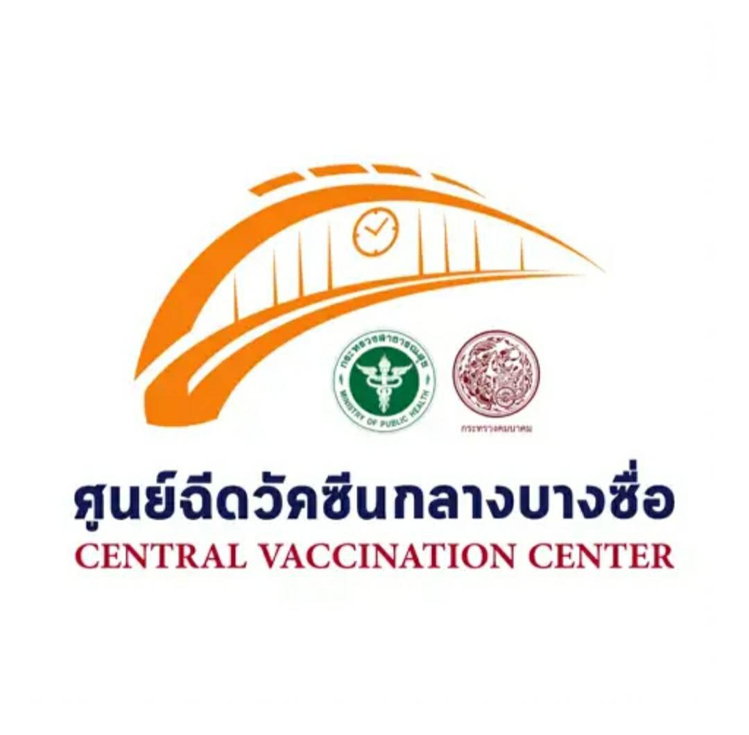 """""""Vaccine บางซื่อ""""  App สำหรับคนมีคิวฉีดวัคซีนที่สถานีกลางบางซื่อ ต้องโหลด!"""
