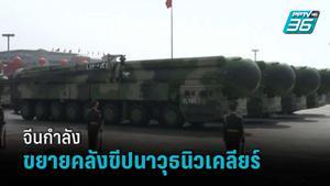 สหรัฐฯ เผยจีนกำลังขยายคลังขีปนาวุธนิวเคลียร์เพิ่ม