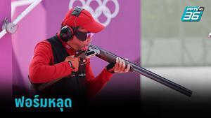 เศวต จบอันดับ 17 วันที่ 2 พลาดเข้าชิงยิงเป้าบิน โอลิมปิก 2020