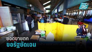 ร้านอาหารนอกห้าง ยอดขายตก ขอรัฐชัดเจน