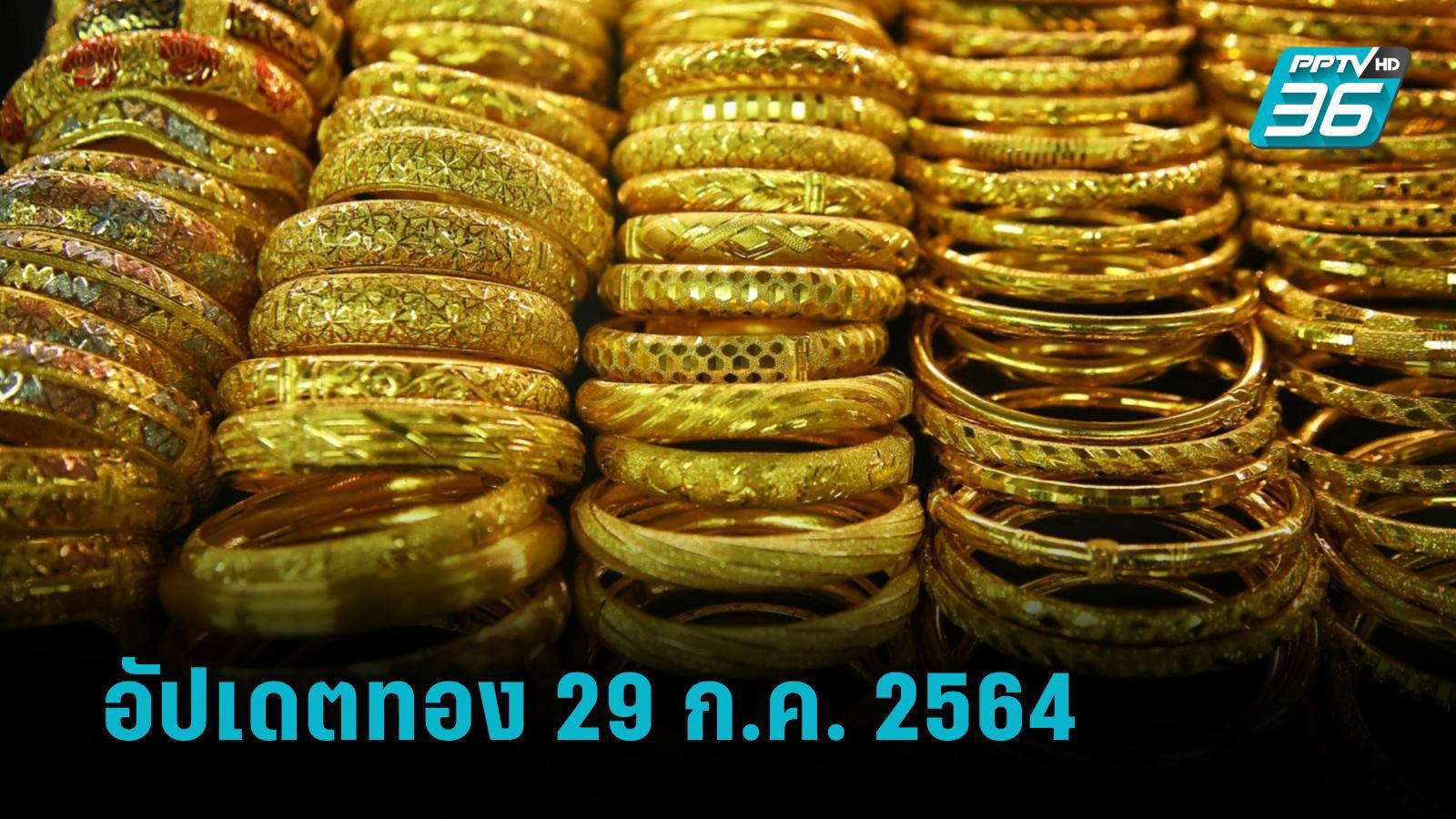 ราคาทองวันนี้ – 29 ก.ค. 64 ปรับราคา 4 ครั้ง รวมบวกจากเมื่อวาน 250 บาท
