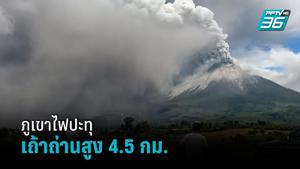 ภูเขาไฟซินาบุงปะทุ พ่นเถ้าถ่านสูง 4.5 กม. ยังไม่สั่งอพยพคน