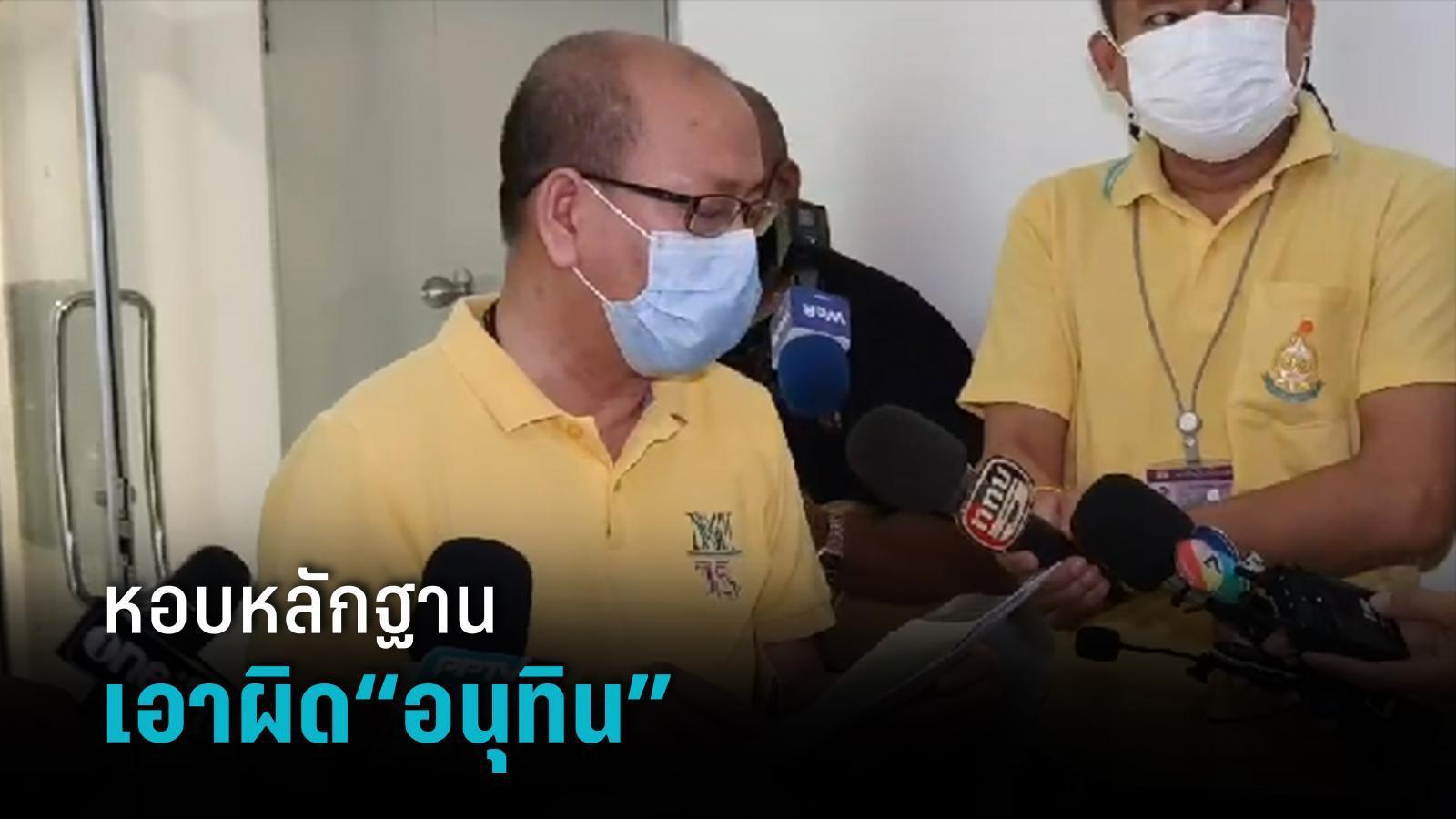 """""""อัจฉริยะ"""" หอบหลักฐานร้องปอท. """"อนุทิน"""" ผิดพ.ร.บ.คอมพิวเตอร์ พูดเท็จคนไทยจะมีวัคซีนเต็มแขน"""