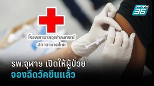 เปิดเงื่อนไข!  จองฉีดวัคซีนแอสตร้าเซนก้า กับโรงพยาบาลจุฬาฯ