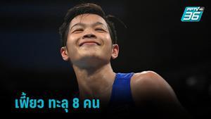 จุฑามาศ ไล่อัดคู่ชกฟิลิปปินส์ ทะลุรอบ 8 คน มวยโอลิมปิก 2020